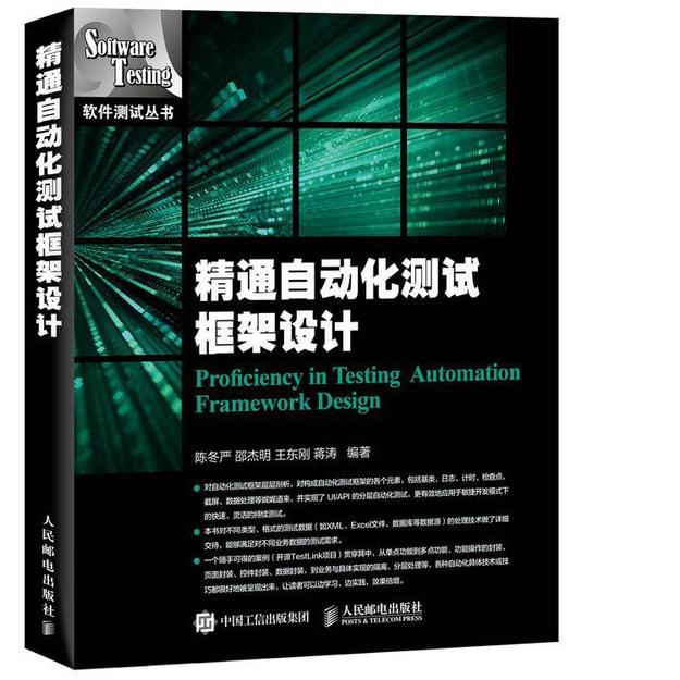 商品详情 - 精通自动化测试框架设计 - image  0