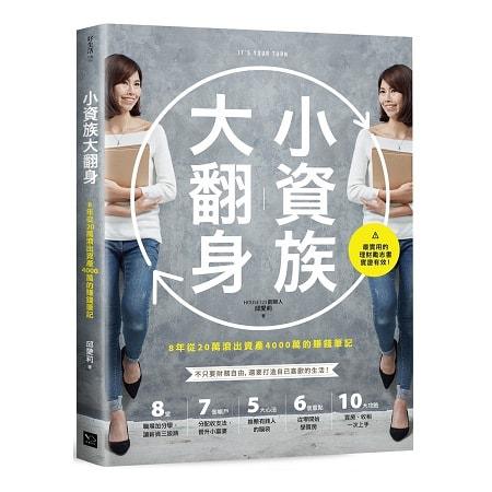Yamibuy.com:Customer reviews:【繁體】小資族大翻身:8年從20萬滾出資產4000萬的賺錢筆記