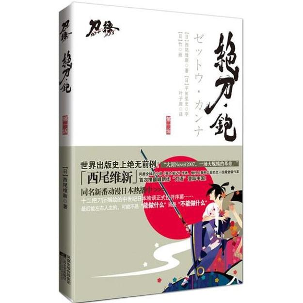 商品详情 - 绝刀铇(第1话) - image  0