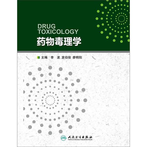 商品详情 - 药物毒理学 - image  0