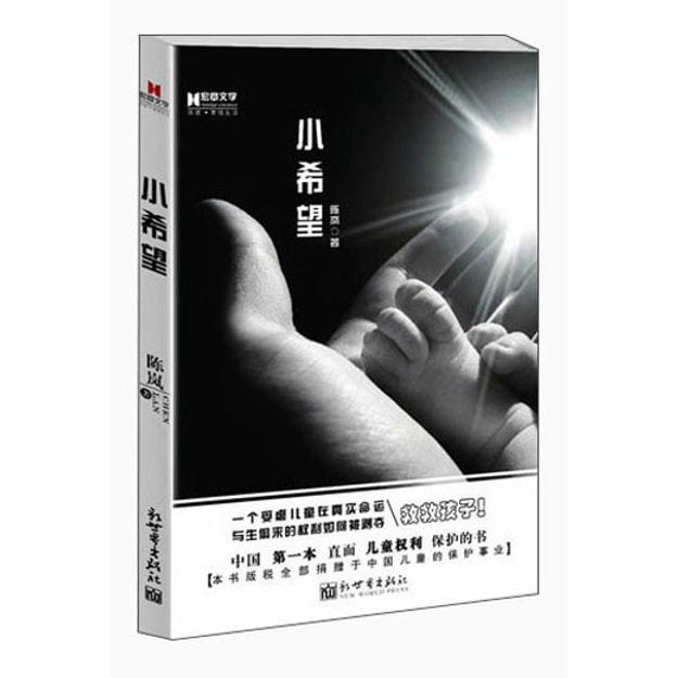 商品详情 - 小希望 - image  0