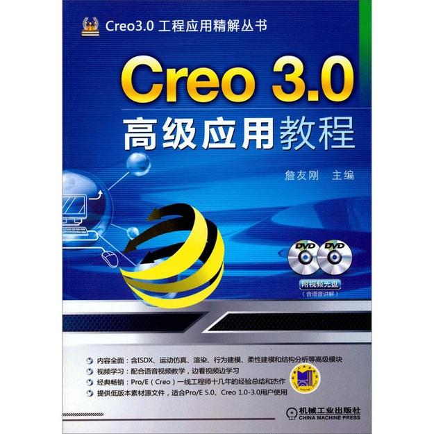 商品详情 - Creo 3.0工程应用精解丛书:Creo 3.0高级应用教程(附光盘) - image  0