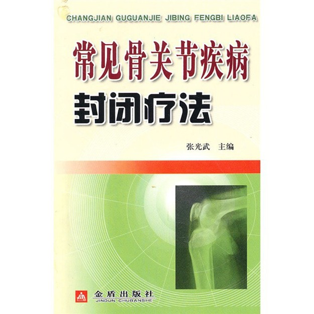 商品详情 - 常见骨关节疾病封闭疗法 - image  0