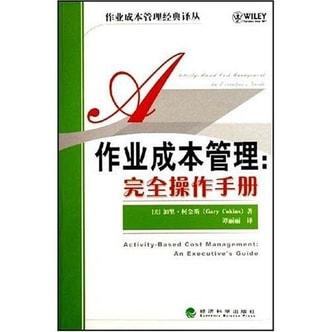 作业成本管理:完全操作手册