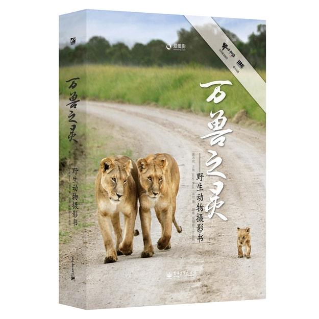 商品详情 - 万兽之灵:野生动物摄影书(精装版 全彩) - image  0