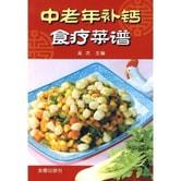 中老年补钙食疗菜谱
