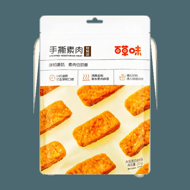 商品详情 - 百草味 手撕素肉 烧烤味 200g - image  0