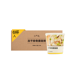 YANXUAN Freeze-dried Porridge