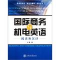 国际商务与机电英语:阅读和汉译