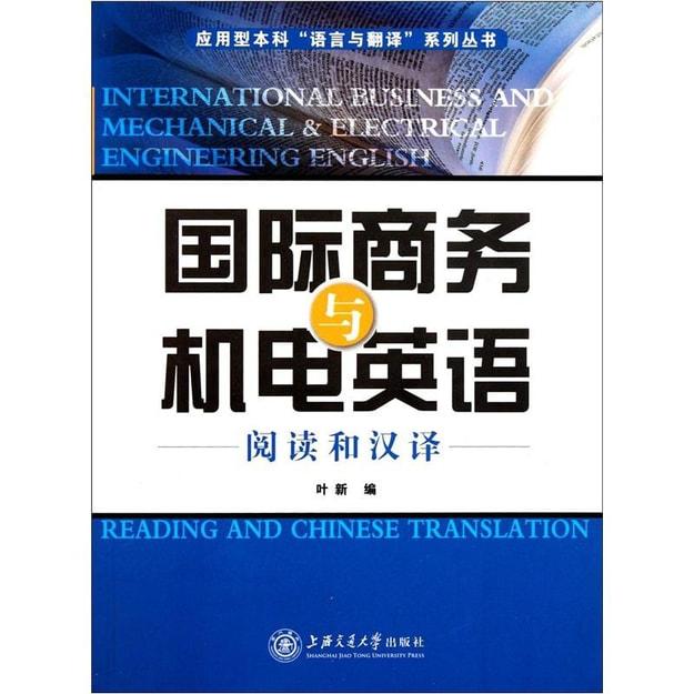 商品详情 - 国际商务与机电英语:阅读和汉译 - image  0