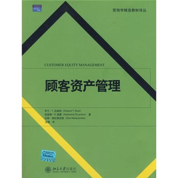 商品详情 - 营销学精选教材译丛·顾客资产管理 - image  0
