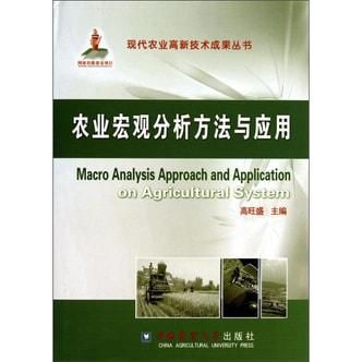 现代农业高新技术成果丛书:农业宏观分析方法与应用