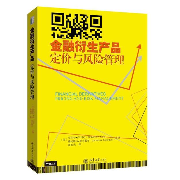 商品详情 - 金融衍生产品:定价与风险管理 - image  0
