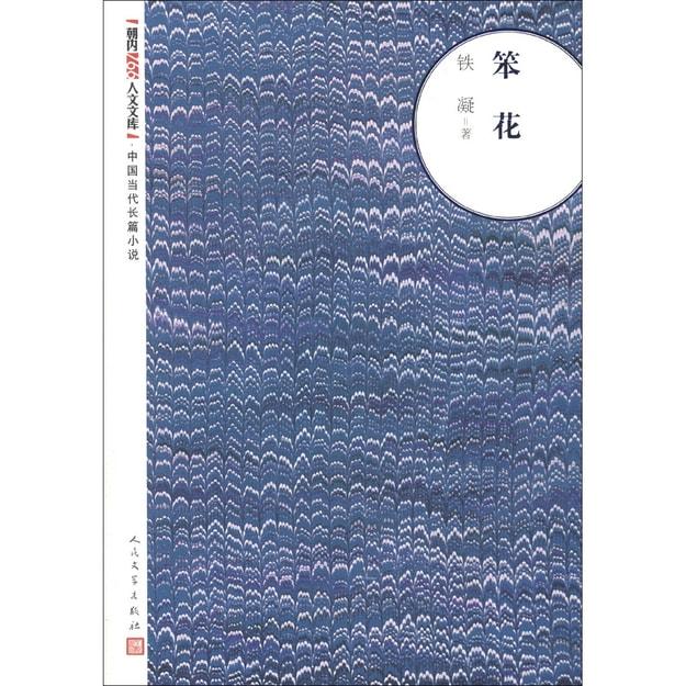 商品详情 - 朝内166人文文库·中国当代长篇小说:笨花 - image  0