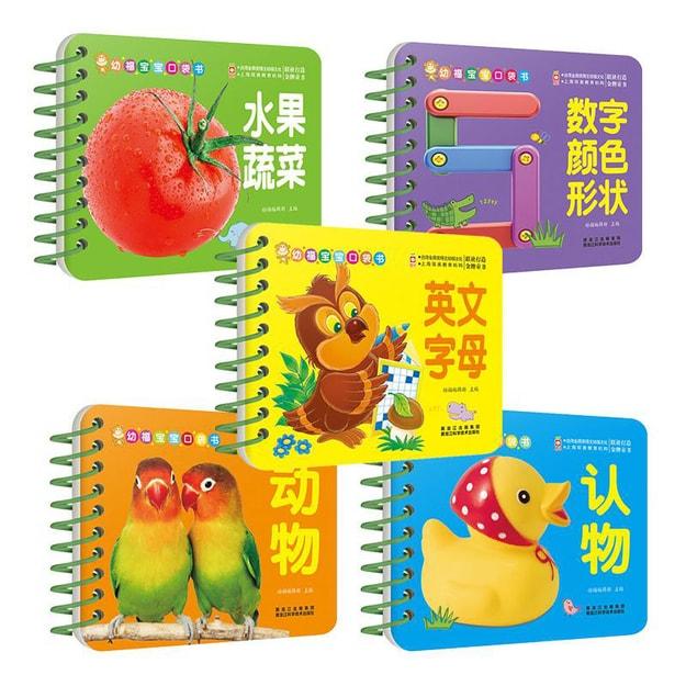 商品详情 - 幼福宝宝口袋书:动物+认物+数字·颜色形状+水果蔬菜+英文字母(共五册) - image  0
