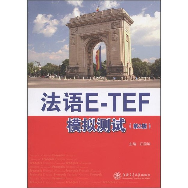 商品详情 - 法语E-TEF模拟测试(第2版)(附光盘1张) - image  0