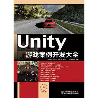 Unity游戏案例开发大全