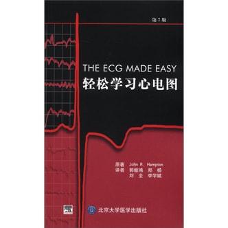 轻松学习心电图(第7版)