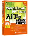 Word Excel PPT 2016入门与提高