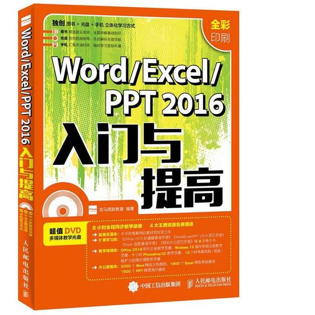 商品详情 - Word Excel PPT 2016入门与提高 - image  0
