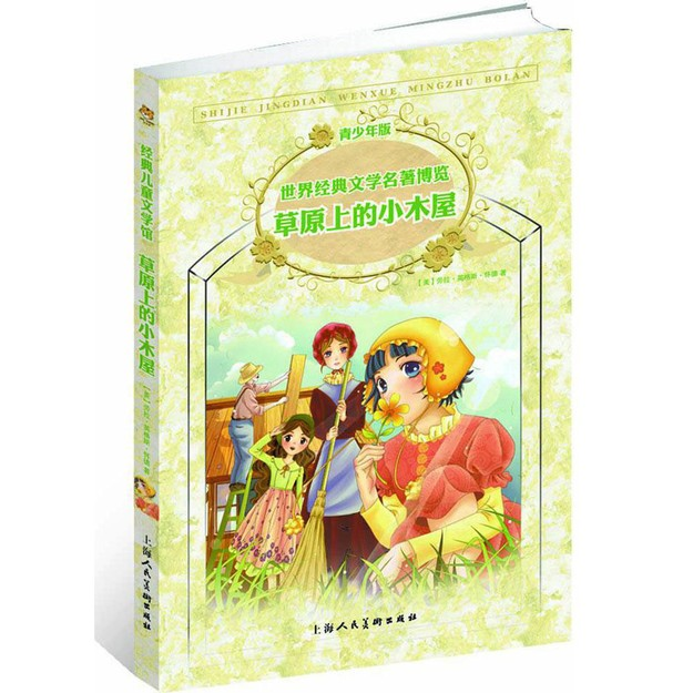 商品详情 - 世界经典文学名著博览·青少年版:草原上的小木屋 - image  0