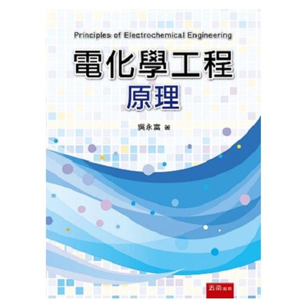 商品详情 - 【繁體】電化學工程原理 - image  0
