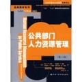 公共行政与公共管理经典译丛·经典教材系列:公共部门人力资源管理(第2版)