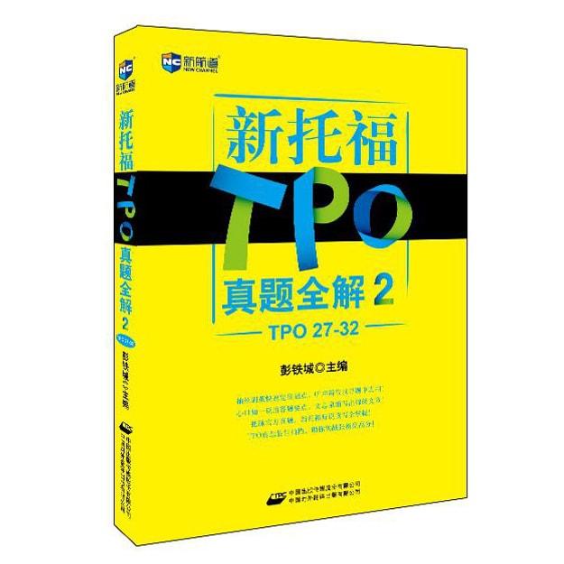 商品详情 - 新航道·新托福TPO真题全解2(TPO 27-32) - image  0