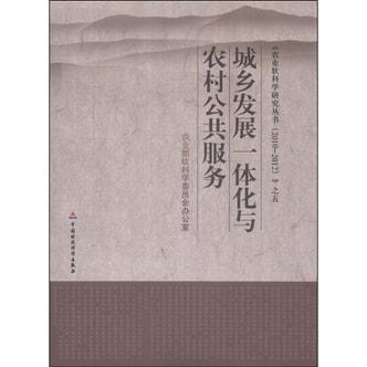 农业软科学研究丛书(2010-2012)(5):城乡发展一体化与农村公共服务