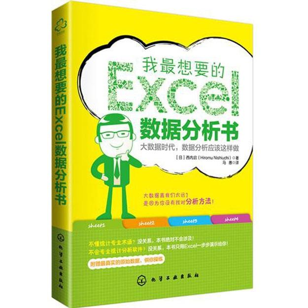 商品详情 - 我最想要的Excel数据分析书 - image  0