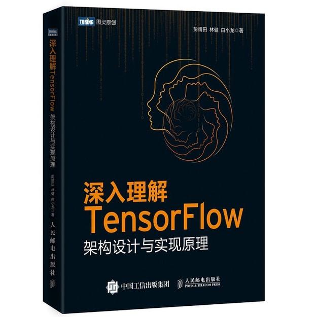 商品详情 - 深入理解TensorFlow 架构设计与实现原理 - image  0