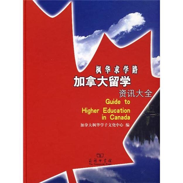商品详情 - 枫华求学路加拿大留学资讯大全 - image  0