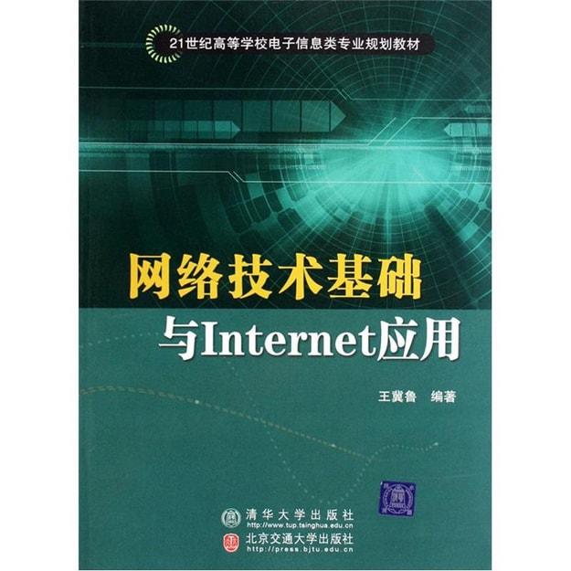 商品详情 - 网络技术基础与Internet应用 - image  0