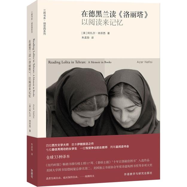 商品详情 - 在德黑兰读《洛丽塔》:以阅读来记忆 - image  0