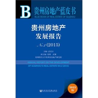 贵州房地产蓝皮书:贵州房地产发展报告No.2(2015)