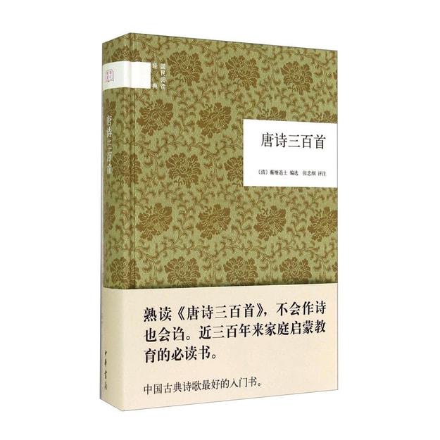 商品详情 - 国民阅读经典:唐诗三百首 - image  0