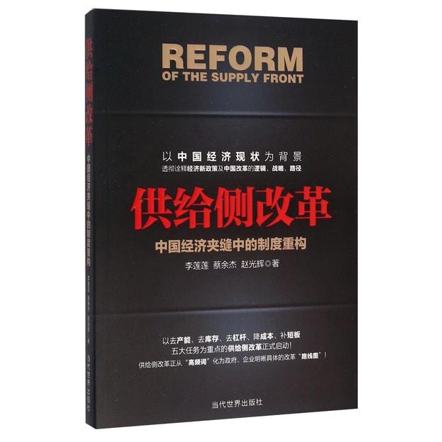 商品详情 - 供给侧改革 中国经济夹缝中的制度重构 - image  0