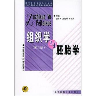 医学高等专科学校教材:组织学与胚胎学(第2版)