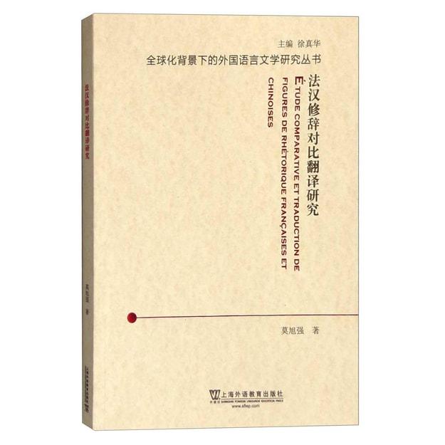 商品详情 - 法汉修辞对比与翻译研究 - image  0