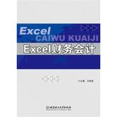 Excel财务会计