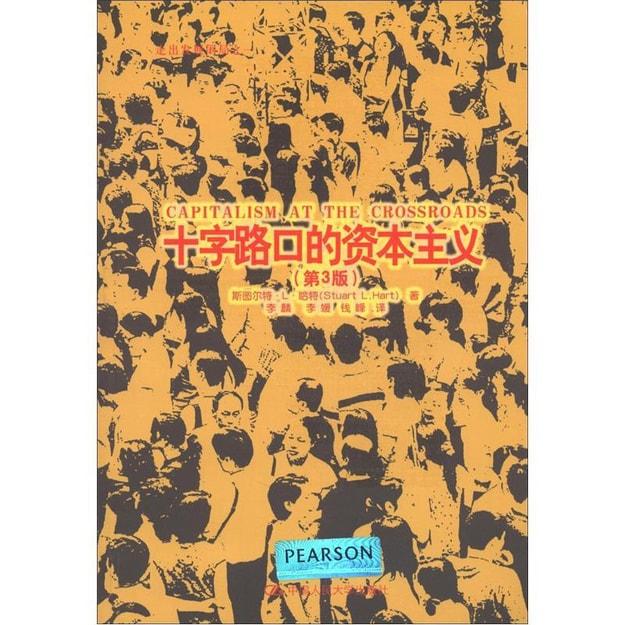 商品详情 - 走出发展困局(1):十字路口的资本主义(第3版) - image  0