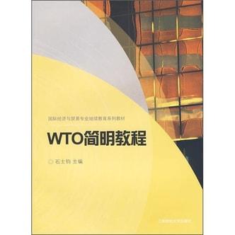 国际经济与贸易专业继续教育系列教材:WTO简明教程