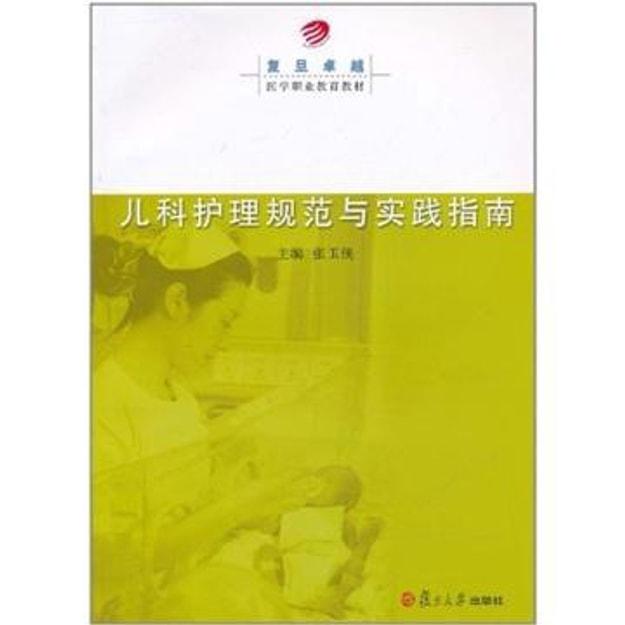 商品详情 - 儿科护理规范与实践指南 - image  0