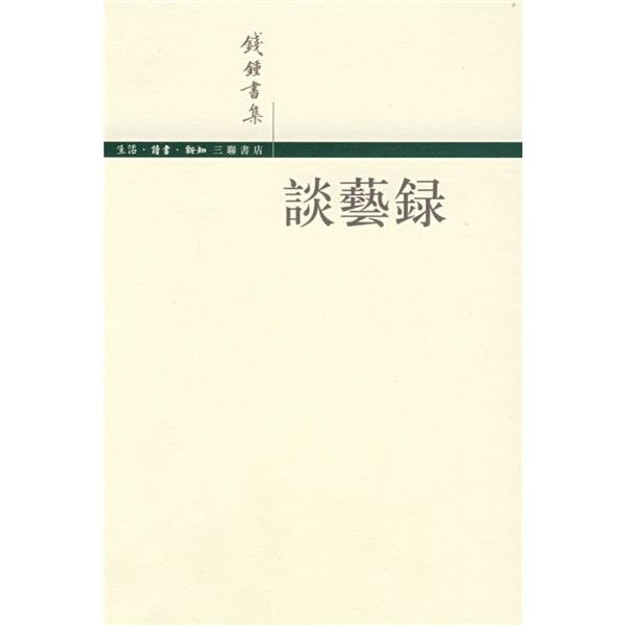 商品详情 - 钱钟书集:谈艺录(繁体) - image  0