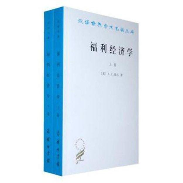 商品详情 - 汉译世界学术名著丛书:福利经济学(套装上下卷) - image  0