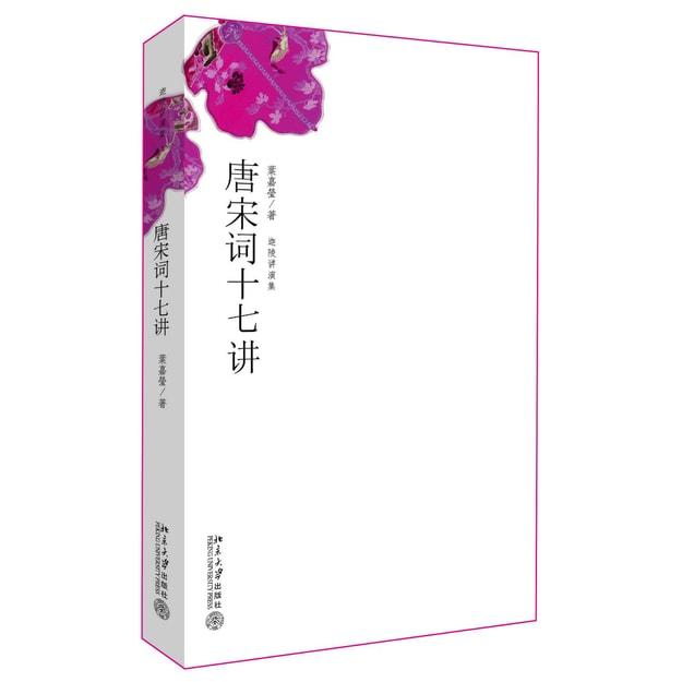商品详情 - 迦陵讲演集:唐宋词十七讲 - image  0