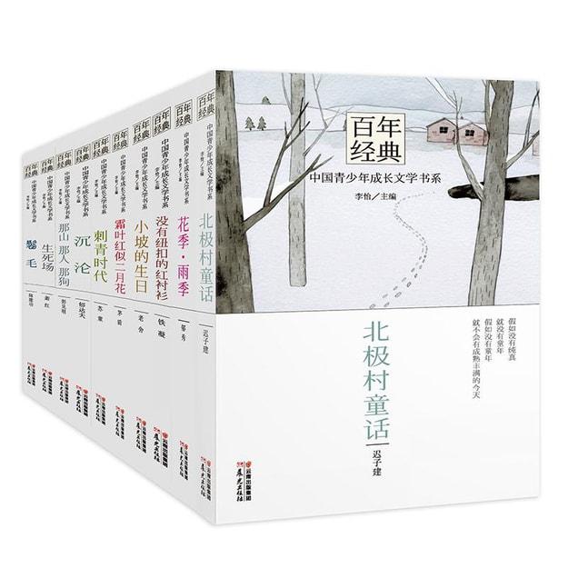 商品详情 - 百年经典·中国青少年成长文学书系(套装共10册) - image  0