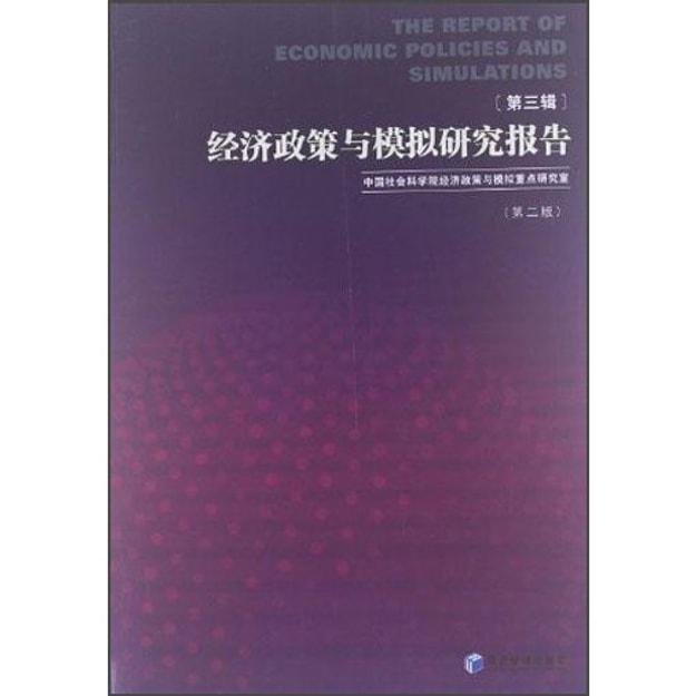 商品详情 - 经济政策与模拟研究报告(第3辑) - image  0