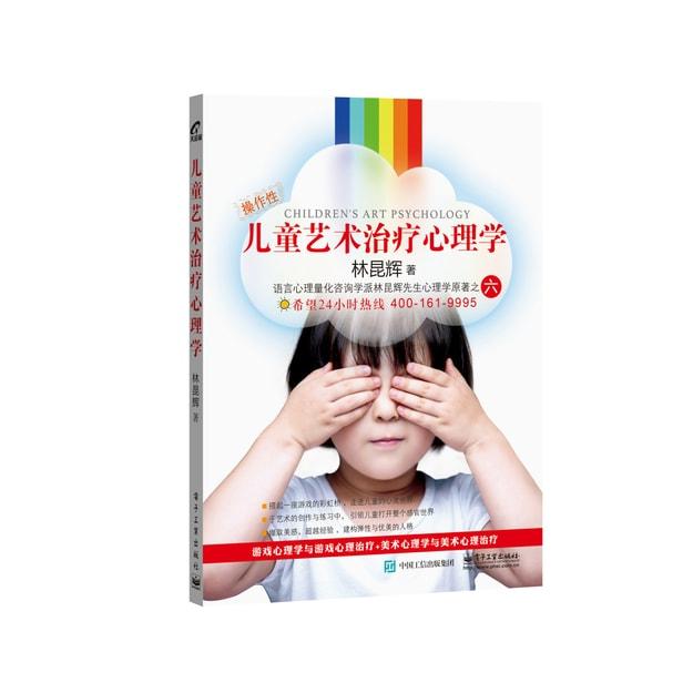 商品详情 - 儿童艺术治疗心理学 - image  0