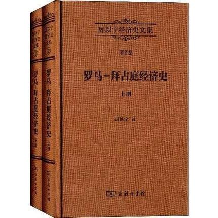 厉以宁经济史文集第2卷:罗马—拜占庭经济史(套装上下册) 怎么样 - 亚米网